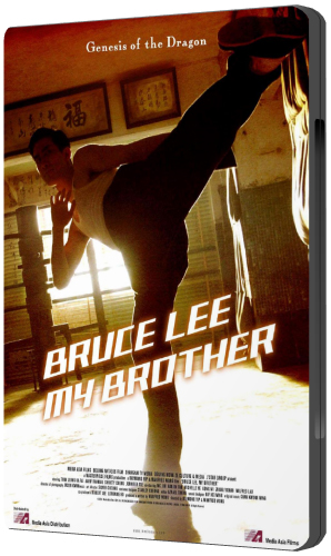 Мой брат, Брюс Ли / Bruce Lee, My Brother