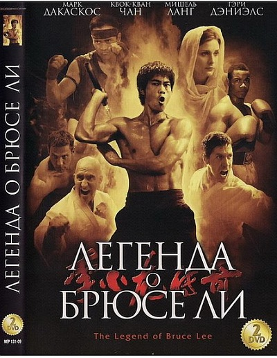 Легенда о Брюсе Ли / The Legend of Bruce Lee